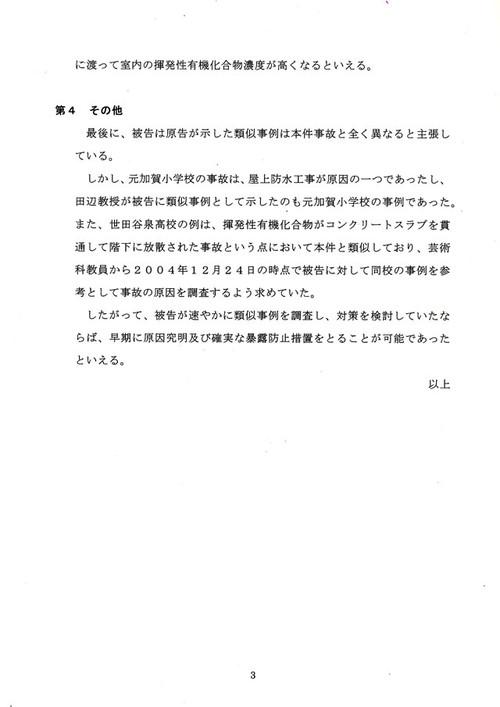20121225kawamoto3b_6